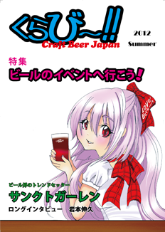 くらび~ !! Craftbeer Japan Vol.1